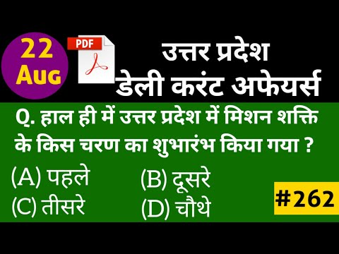 Up Current Affairs 22 August 2021  Uttar Pradesh Daily Current Affairs    UPPSC RO UP SI PET LEKHPAL