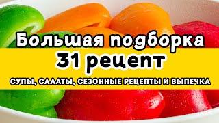 31 рецепт Вкусные ОСЕННИЕ рецепты супы сытные салаты рецепты с овощами ароматная выпечка