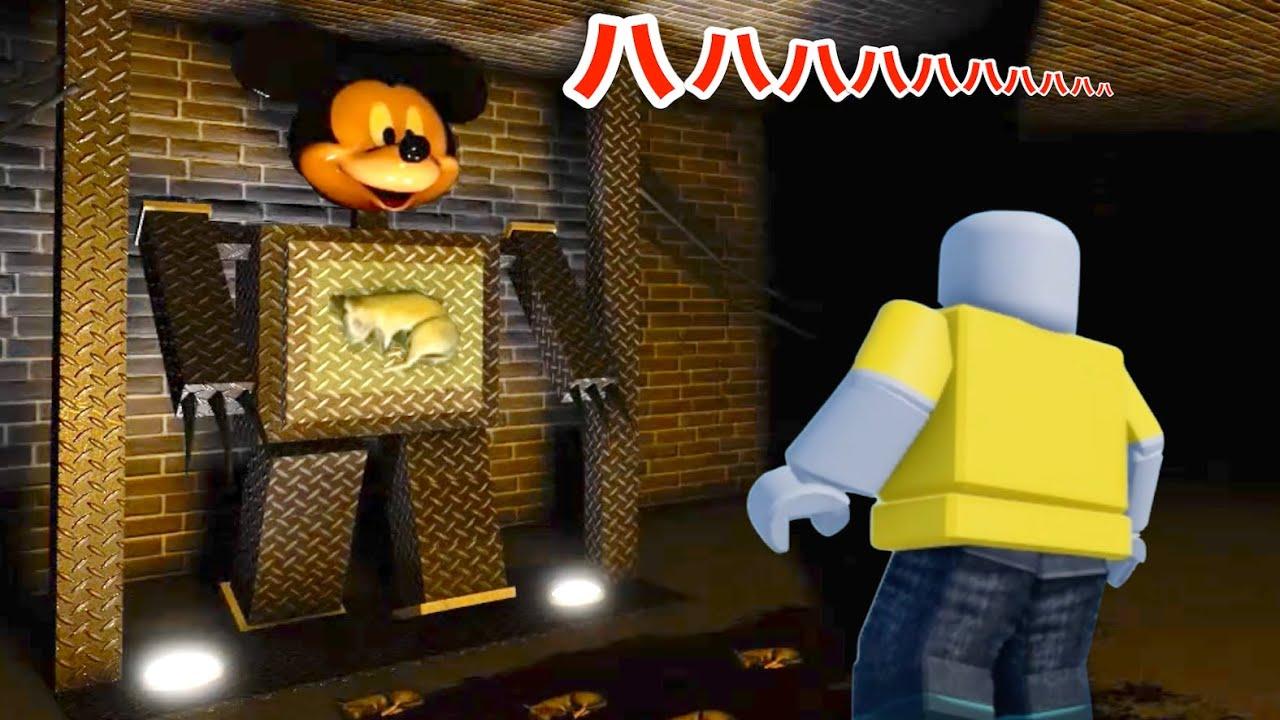闇のミッキーから逃げるロブロックスホラーが怖すぎた【 Roblox 】