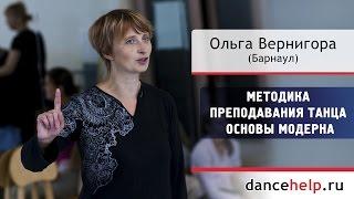 Методика преподавания танца - Основы модерна. Ольга Вернигора, Барнаул