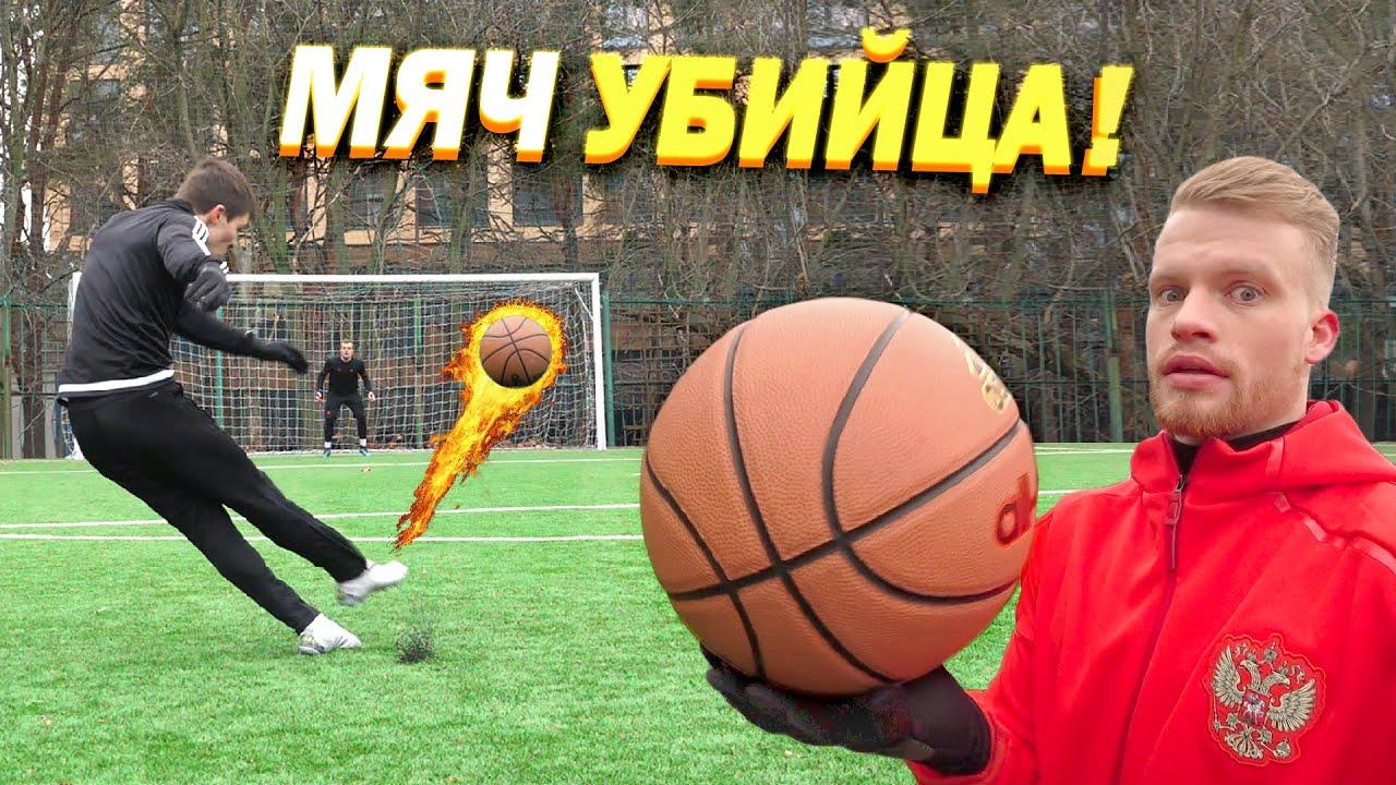 Вот почему БАСКЕТБОЛЬНЫМ мячом НЕЛЬЗЯ играть в футбол!