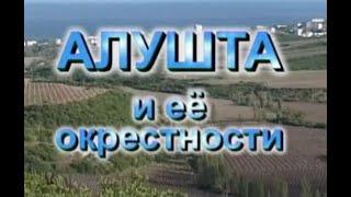 Крым. Алушта. ( Документальный фильм )