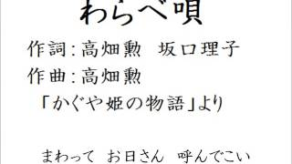 acapella 作詞:高畑勲・坂口理子 作曲:高畑勲 「かぐや姫の物語」(201...