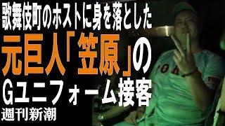 【週刊新潮】元巨人「笠原将生」がホストになっていた Gユニフォームで接客