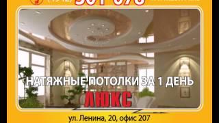 видео Натяжные потолки Аксон