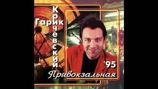 Гарик Кричевский   Привокзальная