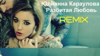 Юлианна Караулова - Разбитая Любовь (DJ PitkiN Remix)