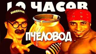 Олежэ Пчеловод 10 ЧАСОВ