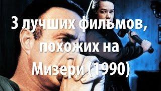 3 лучших фильма, похожих на Мизери (1990)