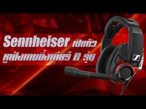 Sennheiser เปิดตัวหูฟังเกมมิ่งเกียร์ใหม่ 2 รุ่น   Droidsans - วันที่ 07 Mar 2018