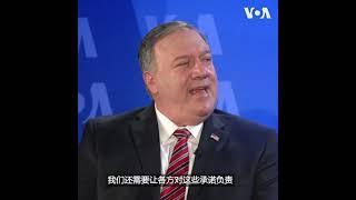蓬佩奥美国之音讲话 谈中共威胁与美国对华政策 - YouTube