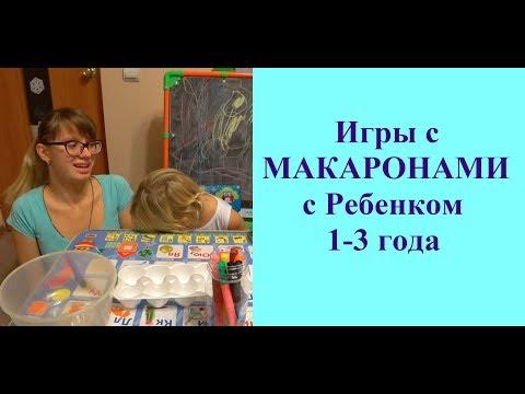 Игры с МАКАРОНАМИ (Крупой) для Развития МОТОРИКИ, СЕНСОРИКИ и МЫШЛЕНИЯ Ребенка 1-3 года