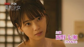 土曜ドラマ24『電影少女 -VIDEO GIRL AI 2018-』 2018年1月13日(土)土...