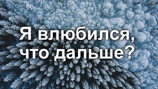 Я влюбился, что дальше? | Анатолий Поляшенко | Молодёжное общение 13.02.2021