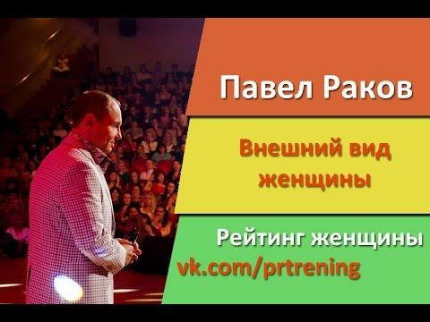 Центр авторских встреч «Павла Ракова» Где взять силы для
