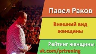 Павел Раков. Внешний вид женщины. Рейтинг женщины