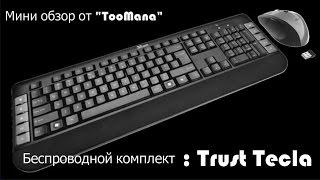 Обзор комплекта Trust Tecla