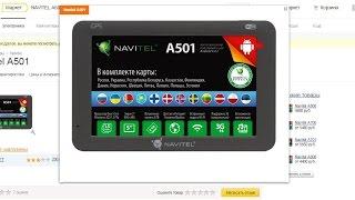 Смотреть видео gps навигатор navitel a501 отзывы