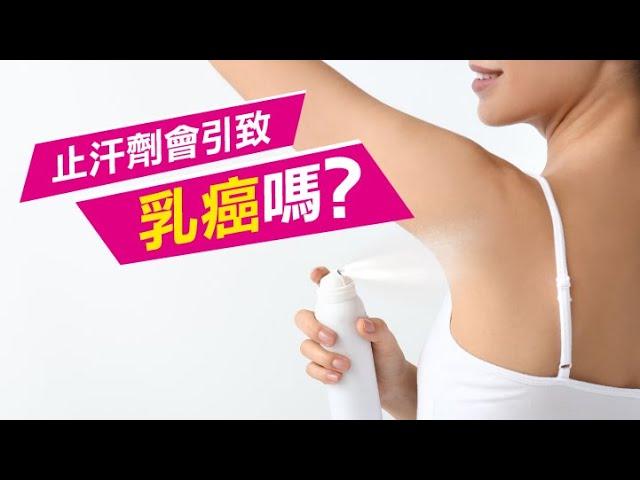 【養命教室vol.13】止汗劑會引致乳癌嗎?