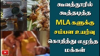 People get furious over MLAs salary hike  - 2DAYCINEMA.COM