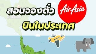 วิธีจองตั๋วเครื่องบิน AirAsia บินในประเทศ