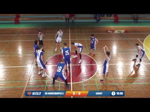 16.02.2019. НБА  1/4 ПО БК Новосибирск-2 - Азофт