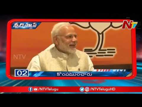 Speed News | Today''s Top News | Telugu News Highlights || NTV