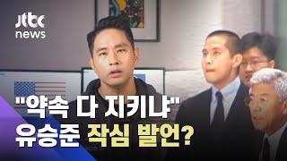 """""""내가 공공의 적이냐"""" 유승준 '울분의 영상'…여론은 '싸늘' / JTBC 사건반장"""