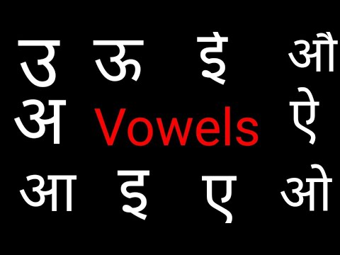STARTING OF OUR SESSION WITH स्वर vowels