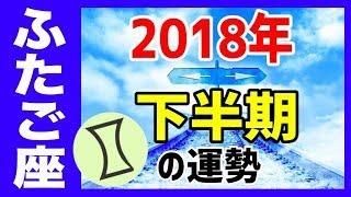 【占い】2018年下半期 双子座(ふたご座)の運勢を星とタロットで占う!【7月〜12月】