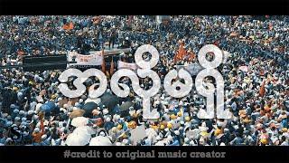 အလိုမရှိ - ALo Mashi Music Video