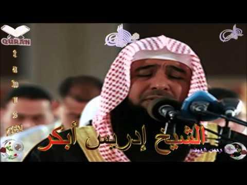 Sheikh Idrees Abkar - Quran (06) Al-An'am  - سورة الأنعام