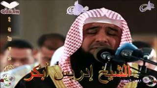 Sheikh Idrees Abkar - Quran 06 Al-An'am  - سورة الأنعام