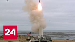 МИД РФ: пуски запрещенных ракет доказывают, что США готовились сломать ДРСМД - Россия 24