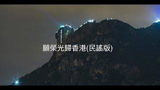 Publication Date: 2019-10-07 | Video Title: 願榮光歸香港(民謠版)