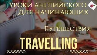 Уроки английского для начинающих. Тема Путешествия ❤ target-english