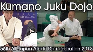 Aikikai Aikido - Kumano Juku Dojo - 56th All Japan Aikido Demonstration (2018)