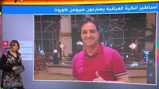 أحمد راضي..آخر لقطات لنجم الكرة العراقية في صراعه مع فيروس كورونا في مستشفى ببغداد