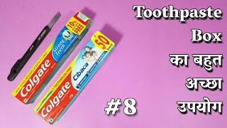 Best Out Of Waste Colgate Box Craft | DIY Art And Craft | Colgate Box Reuse | Basic Craft