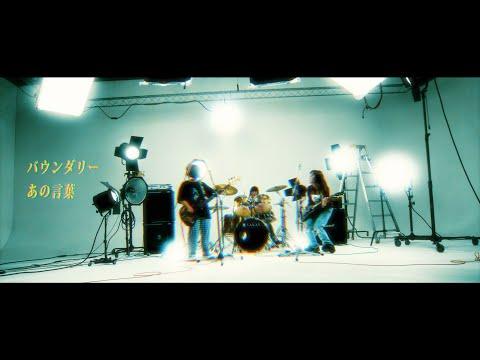 バウンダリー「あの言葉」Music Video