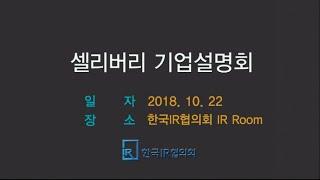 20181022 셀리버리 IPO IR