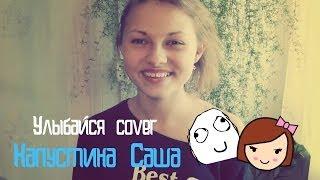 Саша Капустина - Улыбайся:))  (cover.)
