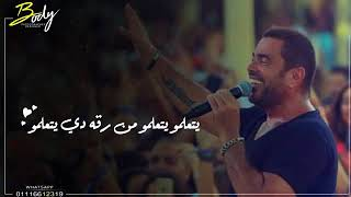 (عمرو دياب يتعلموا ) حالات واتس . whatsapp story