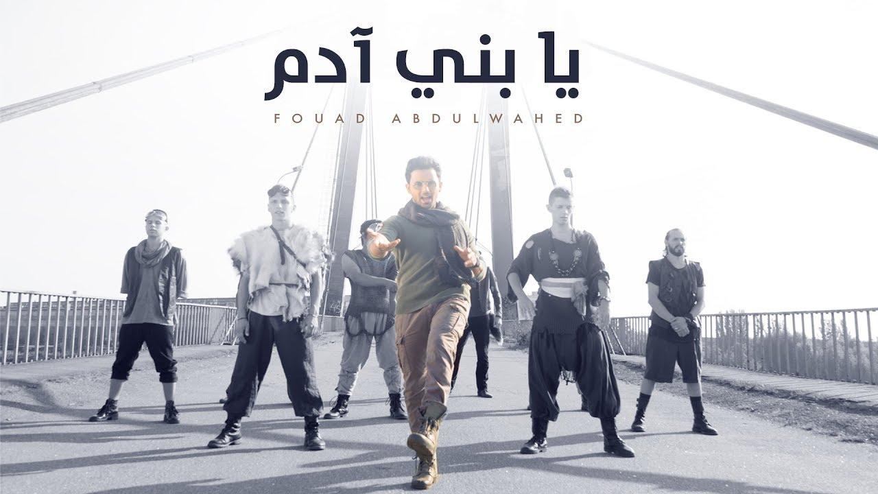 فؤاد عبدالواحد - يا بني آدم (فيديو كليب) | 2018