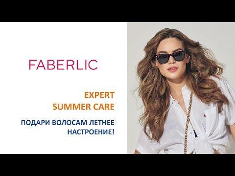 Лимитированная новинка Expert Summer Care!