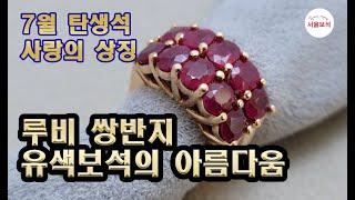 루비 반지 7월탄생석 사랑의 상징 5대보석 다이아몬드 …