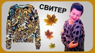 СВИТЕРА осень зима 2013-2014. Модные тренды сезона.
