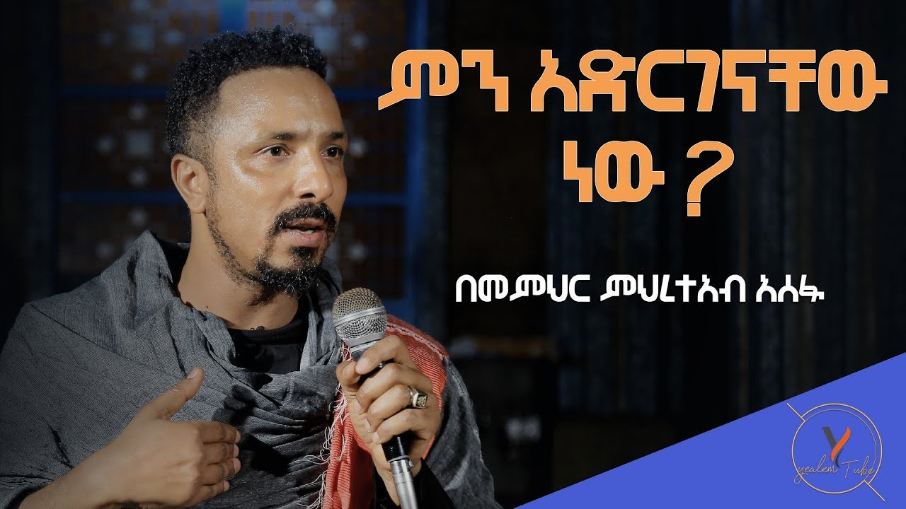 Memeher Mehereteab Preaching Ethiopian Orthodox Sebket  Bole Mikael