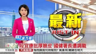 段宜康批厚臉皮 國健署長遭調職│中視新聞 20160609