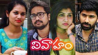 Vivaham ( Every couple Must Watch )    Love & Marriage    Directed by Santosh Vamaraju